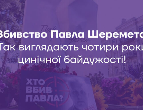 "Авакова геть! – заява ""ВАРТИ"" щодо вбивства Павла Шеремета"