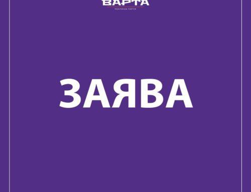«ВАРТА» відкликала Олену Гуршалову з виборчого списку у Стрию