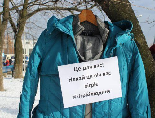 У Львові стартує акція «Зігрій людину»