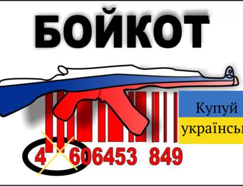 Ні – російським товарам в Україні, – заява