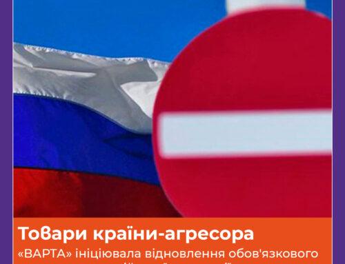 На окремі полиці та з позначкою «країна-агресор». «ВАРТА» ініціювала обов'язкове маркування товарів з Росії