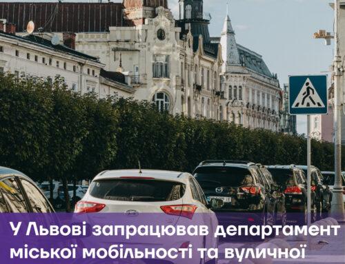У Львові створили новий департамент міської мобільності та вуличної мережі